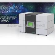 J200激光质谱联用元素分析仪