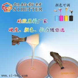 旭柏新材供应肤色液体硅胶 仿真肉色人体硅胶批发