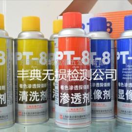 新美达DPT-8着色渗透探伤剂  DPT-8套装