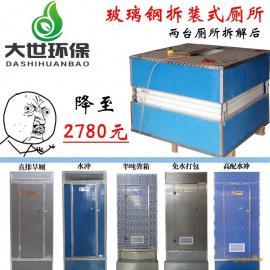 大世环保玻璃钢移动厕所供应河北唐山 厂家直销租赁