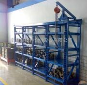 抽屉式模具货架,南京新标特仓储设备有限公司
