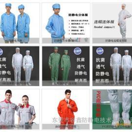 防静电服生产厂家