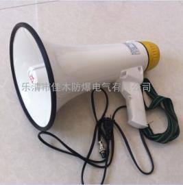 BH-1防爆手持式喊话器20W防爆扩音喇叭
