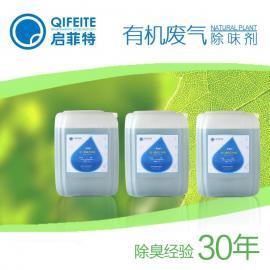 厂家直销 有机废气 异味清楚 废气净化 除臭剂 除味剂