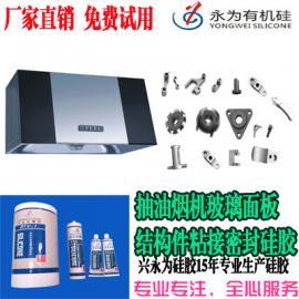 深圳家电密封胶|中山油烟机玻璃粘接胶|厂家直销|免费试用