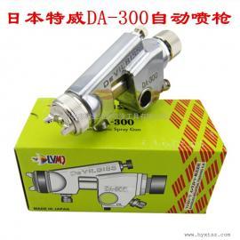 日本岩田噴槍 日本特威DA-300自动喷枪