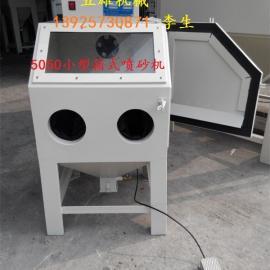*小型手动箱式喷砂机