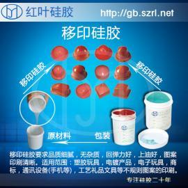 环保无毒移印硅胶移印胶浆