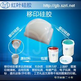 高端进口移印胶移印矽胶
