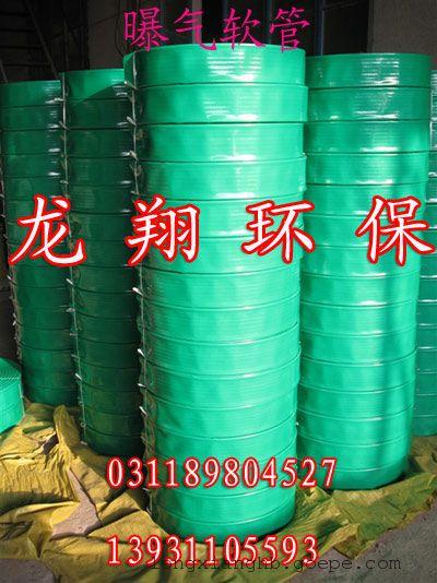 河北厂家  生产直销曝气软管
