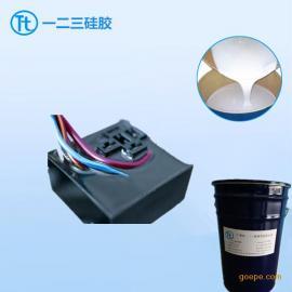 广东供应LED透明软性电子灌封胶厂家免费拿样厂家直销