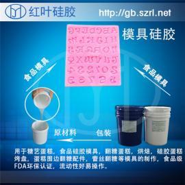 无毒无气味食品级液体硅胶