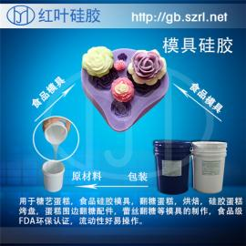 食品级加成型液体硅胶硅橡胶