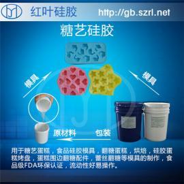 耐高温无毒液体硅胶