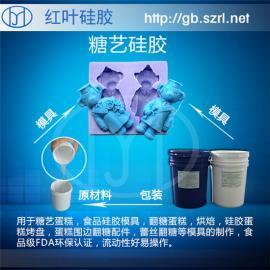 食品糖艺模具制作专用液体硅胶