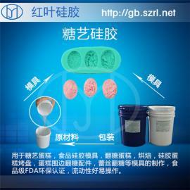 食品硅�z/硅橡�z
