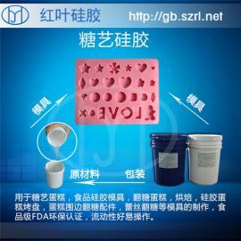半透明无毒无气味的食品模具硅胶
