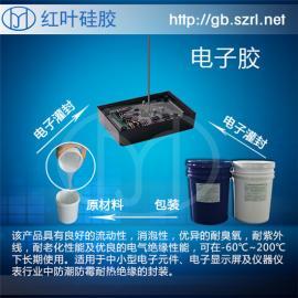 LED照明灯导热、防水有机硅灌封胶