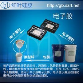 进口LED高透明电子灌封胶
