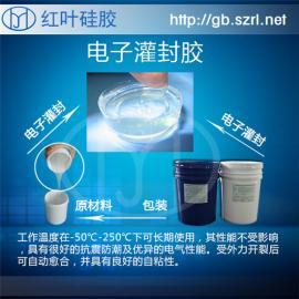电子灌封硅胶/矽利康