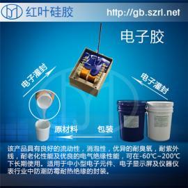 线路板电子灌封硅胶矽胶