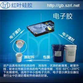 防水绝缘电子灌封胶/硅胶/硅橡胶
