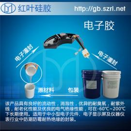 透明假水专用灌封硅胶硅橡胶