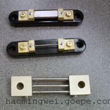 豪明威FL-2分流器150A,75mV精度0.5级分流器