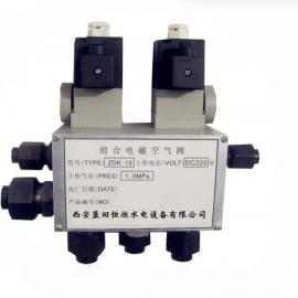 ZDK型组合电磁空气阀ZDK-15-220VDC