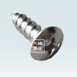 自攻螺丝|钉子|螺丝|净化配件|净化设备厂家销