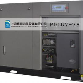 销售纽川PDLGV75KW变频单螺杆压缩机