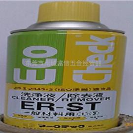 大量供应 码科泰克E-ST 清洗剂
