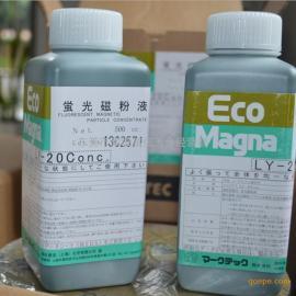 价格便宜大量供应 码科泰克LY-20C荧光磁粉浓缩液