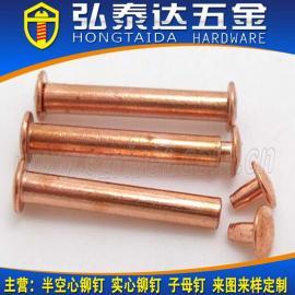 厂家来图定制铜子母钉 紫铜公母钉 红铜对敲子母钉