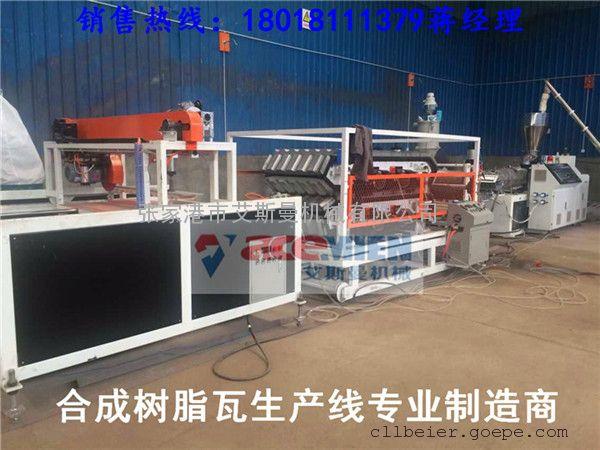 绿色合成树脂瓦生产设备首选张家港艾斯曼机械