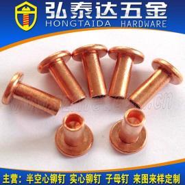 供应半空心紫铜铆钉 平头半空心铜铆钉 紧固件紫铜铆钉