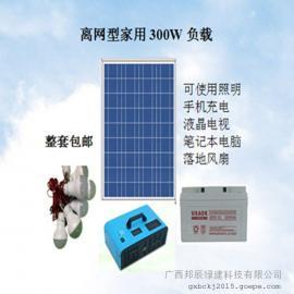 300W离网型恩能迷你电站系列太阳能光伏发电系统-恩能光伏
