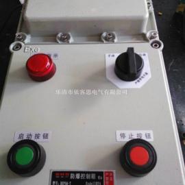 BEP56-T防爆综合磁力启动控制箱