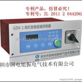 供应山东「国电旭振」GDX-1微机智能励磁控制器