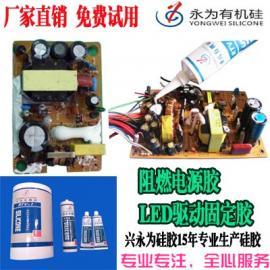 阻燃电子硅胶_UL阻燃硅胶厂家兴永为硅胶-免费试用