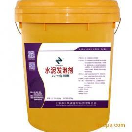 ZC-40轻质墙板水泥发泡剂|北京中科筑诚