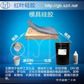 室温硫化液态硅胶