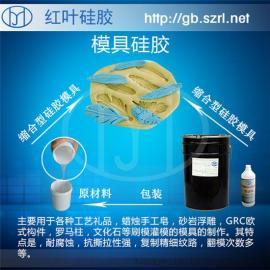 复制硅胶模具硅胶原材料