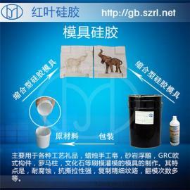 GRC水泥构件模具硅胶