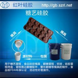 糖果模具用食品�液�w硅�z