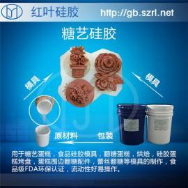 食品硅胶模型模具硅橡胶