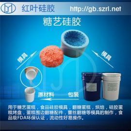 黑糖食品模具硅胶