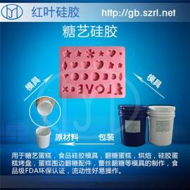 食品糖果模具硅胶