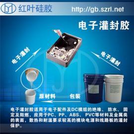 电源模块电子灌封胶液体硅胶