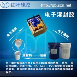 电子配件绝缘灌封硅胶硅橡胶